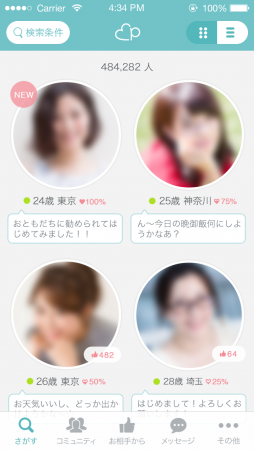 ios_search_grid_female